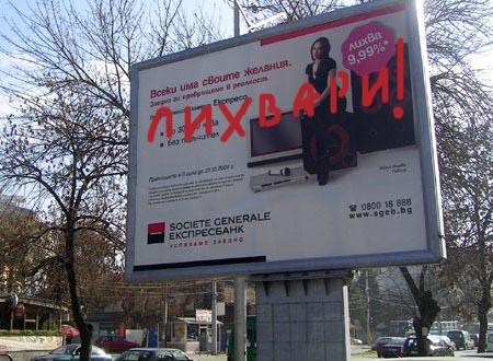 expressbank-bilboard